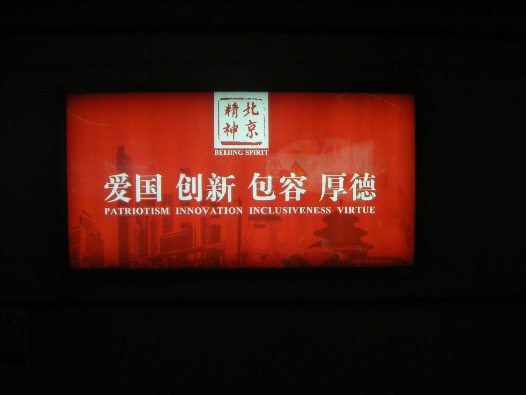 Beijing Spirit - Patriotism Innovation Inclusiveness Virtue